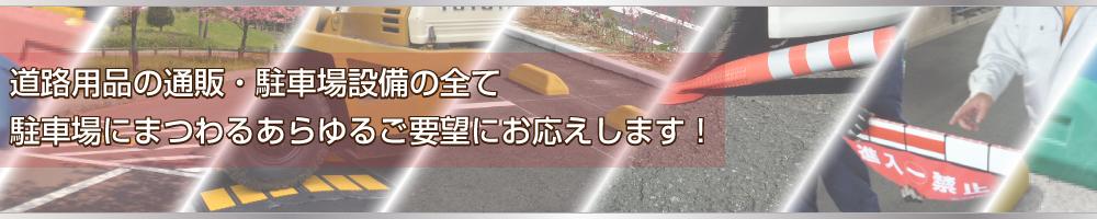 駐車場関連商品